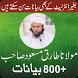Mufti Tariq Masood Bayans by Bayans