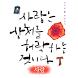 [오디오북]사랑은 상처를 허락하는 것이다 - 사랑 by Hansol C&M Corp.