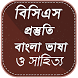 BCS বাংলা সাহিত্য ও ভাষা by Shikder Studio
