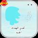 تحدي اللهجات العربية by webusherAPPS