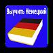 Изучать немецкий by apsspro