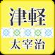 太宰治「津軽」-虹色文庫 by EXPRESS CONTENTSBANK