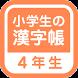 小学4年生の漢字帳 by ウルコル