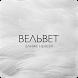 Вельвет - Ближе нельзя (Free) by Geopolis Digital