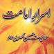 Israr-a-Imamat (Urdu)