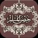 حصن مسلم 2017 by gro-app-1