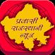 Pravasi Rajasthani News by Binjacoms
