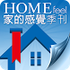 利嘉閣‧HOME FEEL by Ricacorp Properties Limited