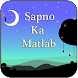 Sapno ka Matlab (Hindi) by SNV Apps