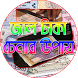 জাল টাকা চেনার উপায় by eDu-apps