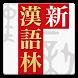 新漢語林 第二版 by LogoVista