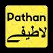 Pathan Lateefay