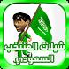 جديد شيلات المنتخب السعودي 2018 by alimostos