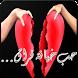 شعرحب خيانة فراق by 2017 new app