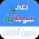اغاني سودانية بدون انترنت by HaMarssoacn