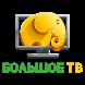"""Большое ТВ: фильмы, сериалы,ТВ by """"Bolshoe TV"""" OOO"""