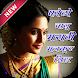 Photo Pe Marathi Me Name Likhe