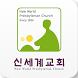 신세계교회 스마트요람 by 스데반정보