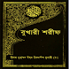 বুখারী শরীফ, সম্পূর্ণ by Sunny sultan