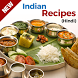 Indian Recipes in Hindi by MobiAppCraft