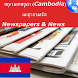 Cambodia Newspapers by siyarox