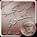 القرآن كاملا بدون نت المنشاوي by Way 2 allah