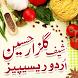 Chef Gulzar Hussain Recipes by appsdokan