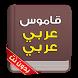قاموس عربي عربي بدون انترنت by BnjDev