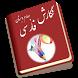 نگارش فارسی چهارم دبستان by ARS NETWORK (M) SDN BHD