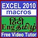 Tutor Excel 2010-macros -In Eng - Hindi by eduocean softwares