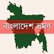 বাংলাদেশ ভ্রমণ Bangladesh Tour by FinalApps