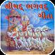 Shrimad Bhagvad Gita by Wizitech