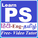 learn PS ( in eng-hindi-tamil) -New App