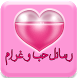 رسائل حب و غرام - بدون نت by Super Studio Inc.