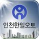 한일오토 by 웹촌 (Webchon)