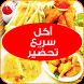 طرق عمل أكلات خفيفة وسريعة by Die besten Apps