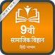 NCERT 9th Social Science [ Hindi Medium]