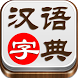 汉语字典 by evalley