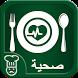 أكلات صحية by MicroServis