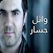 أغاني وائل جسار