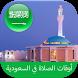 Saudi Arabia Prayer Times 2016 by salaat first