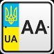 Коды регионов Украины на номерах авто by Infokombinat