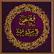 قصص اسلامية و حدوتة قبل النوم by Islamic Android App