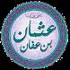 Hazrat Usman Bin Ahfan Quotes by Kiswa
