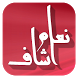 قصص مغربية - نعام أشاف