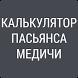 КАЛЬКУЛЯТОР ПАСЬЯНСА МЕДИЧИ by Subzero