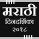 marathidindarshika2018english by Webnest Software