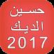 أغاني حسين الديك 2017 by ayouchplay
