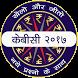 Crorepati In Marathi 2017 - New GK Apps