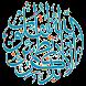 مسبحة أذكار المسلم by mus.T.afa